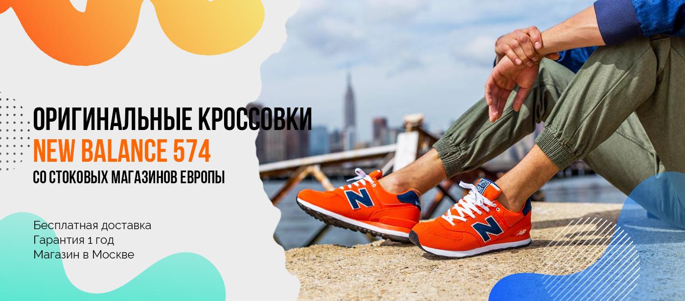 New Balance 574 в Москве